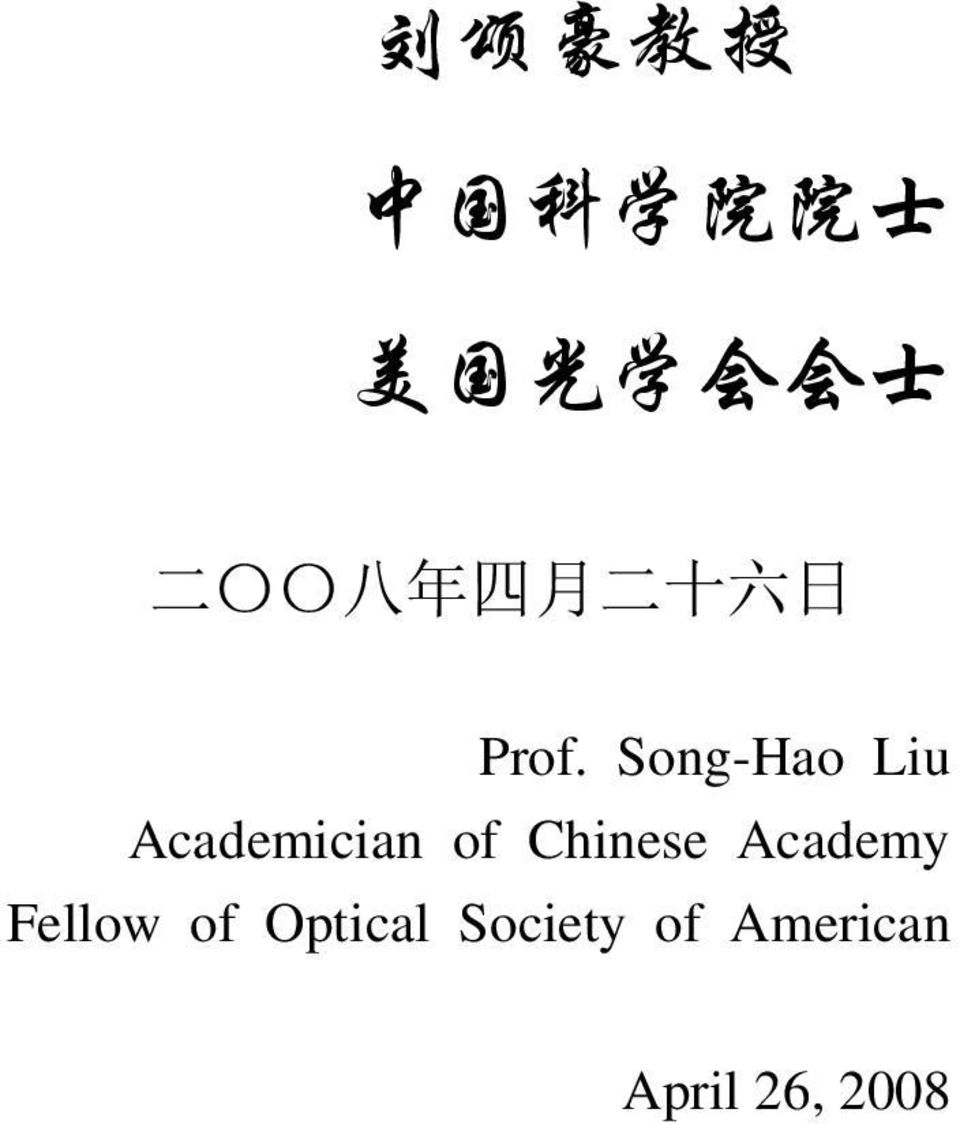Song-Hao Liu Academician of Chinese