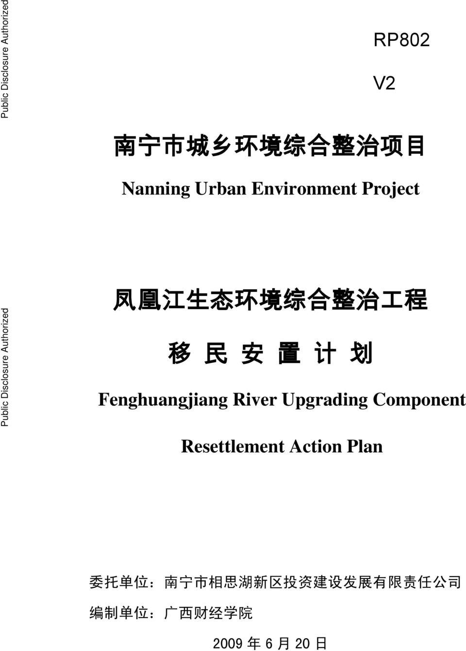 安 置 计 划 Fenghuangjiang River Upgrading Component Resettlement Action Plan Public Disclosure