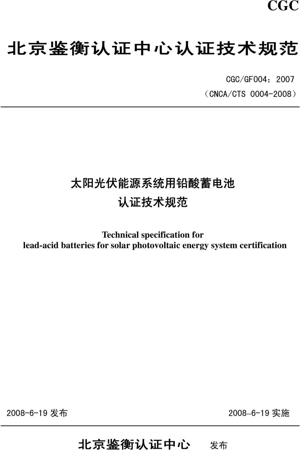 specification for lead-acid batteries for solar photovoltaic