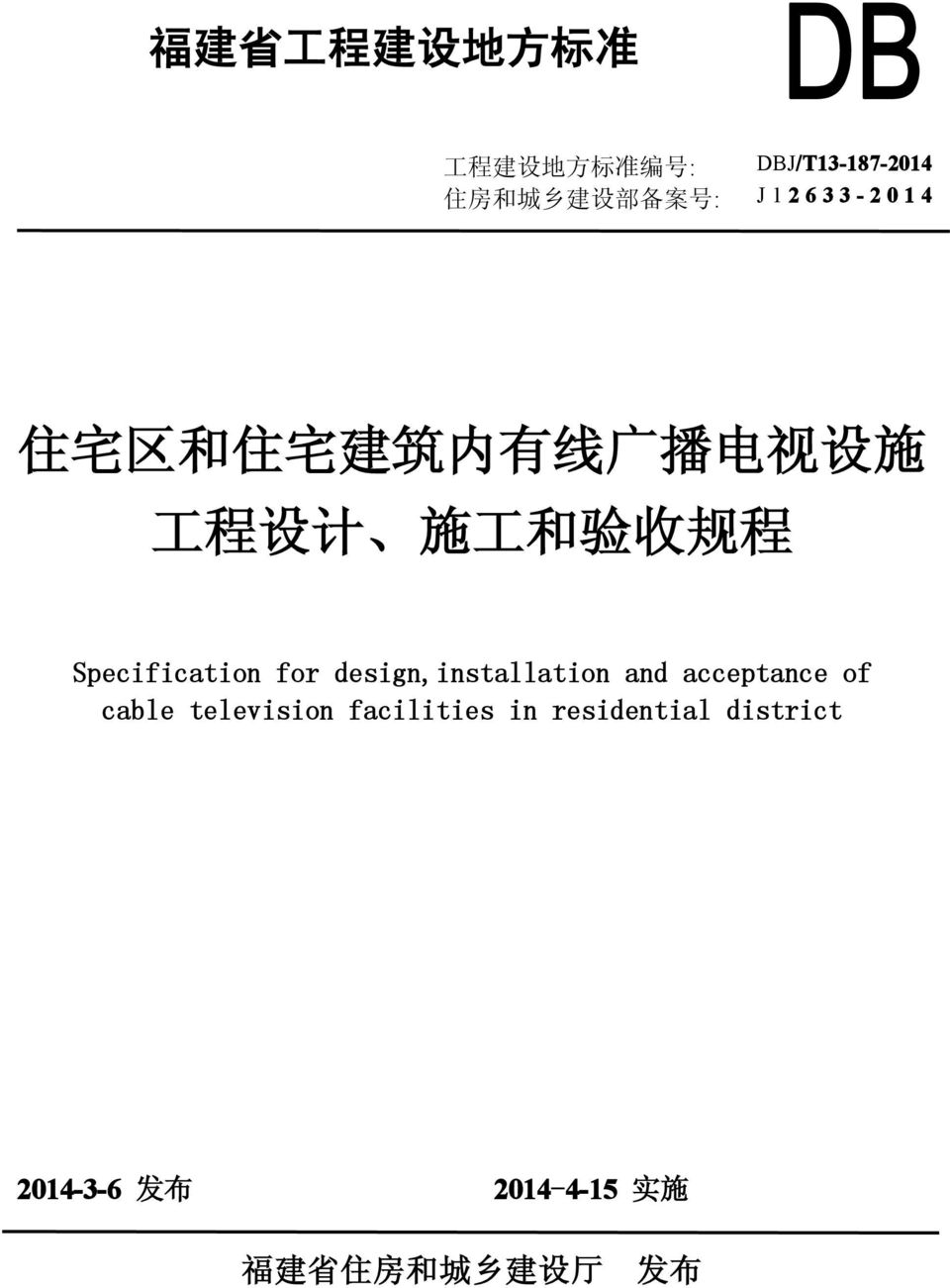 Specification for design,installation and acceptance of cable television