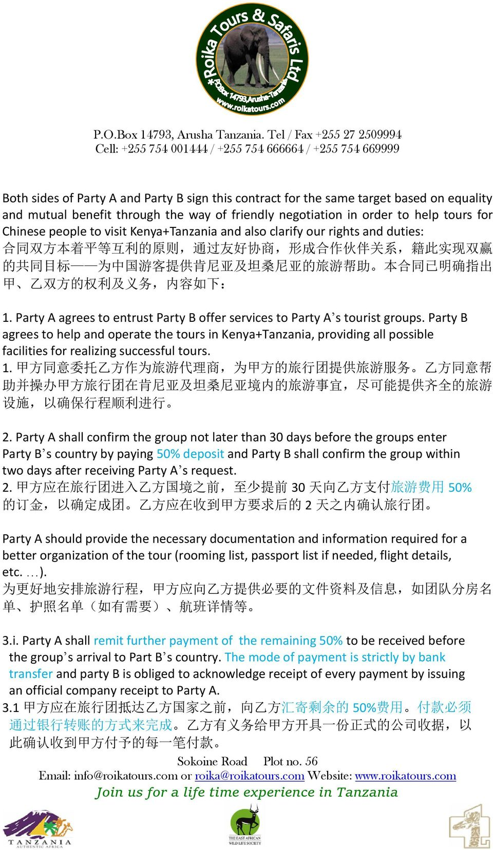双 方 的 权 利 及 义 务, 内 容 如 下 : 1. Party A agrees to entrust Party B offer services to Party A s tourist groups.