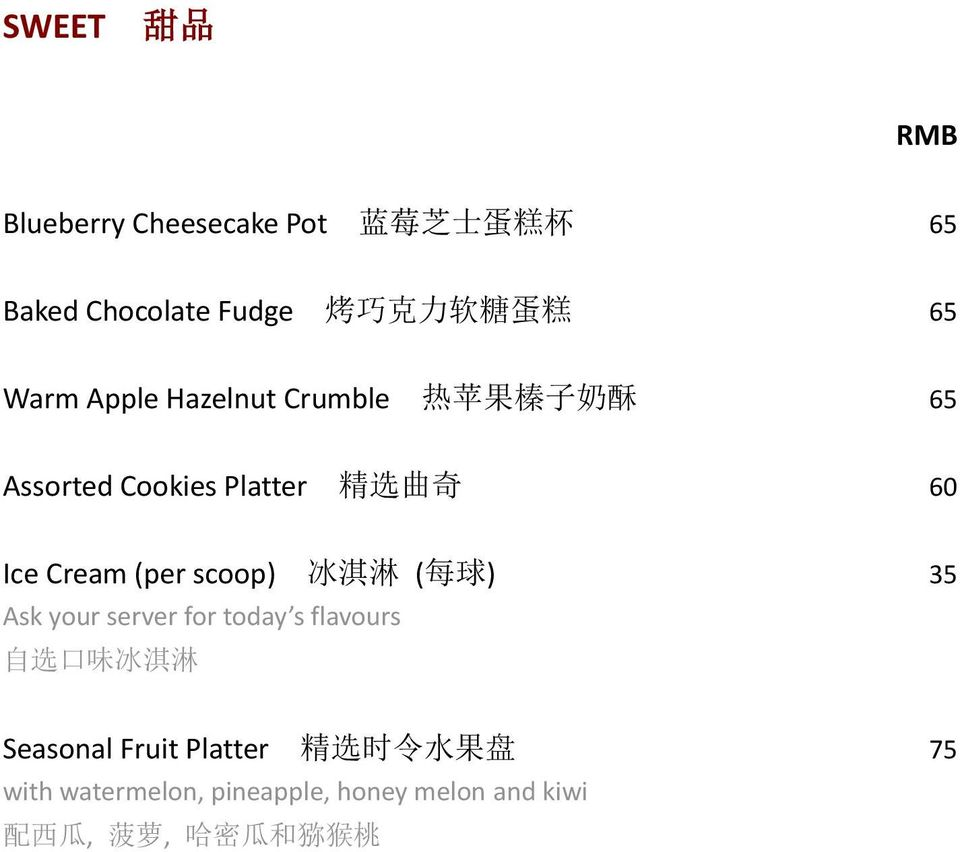 (per scoop) 冰 淇 淋 ( 每 球 ) 35 Ask your server for today s flavours 自 选 口 味 冰 淇 淋 Seasonal Fruit
