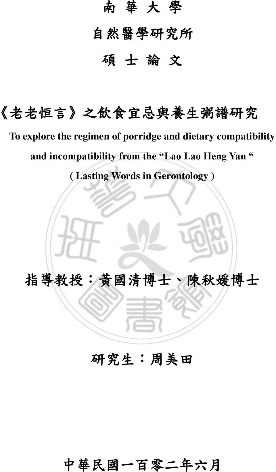 incompatibility from the Lao Lao Heng Yan ( Lasting Words in