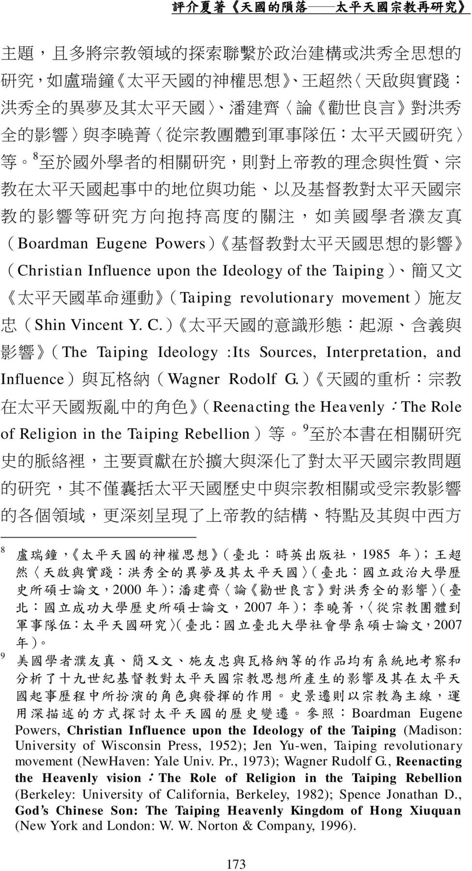 Eugene Powers) 基 督 教 對 太 平 天 國 思 想 的 影 響 (Christian Influence upon the Ideology of the Taiping) 簡 又 文 太 平 天 國 革 命 運 動 (Taiping revolutionary movement) 施 友 忠 (Shin Vincent Y. C.