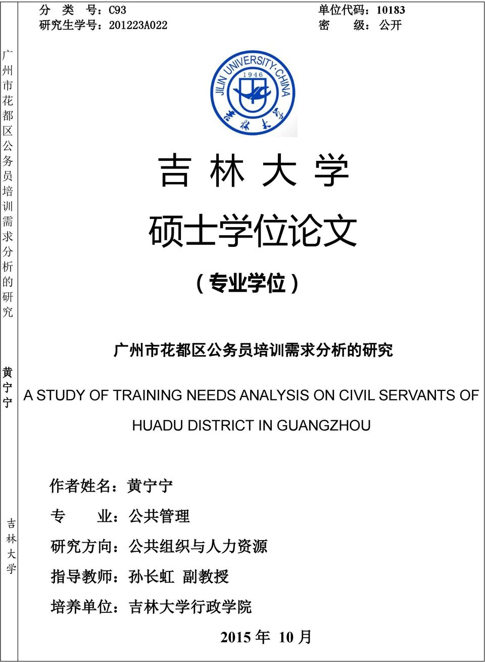 TRAINING NEEDS ANALYSIS ON CIVIL SERVANTS OF HUADU DISTRICT IN GUANGZHOU 作 者 姓 名 : 黄 宁 宁 吉 林 大