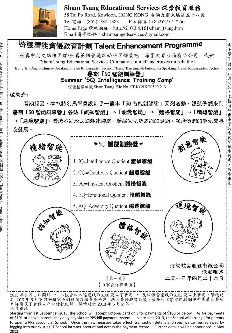 com Tsung Tsin Anglo-Chinese Speaking Stream Kindergarten Section / Tsung Tsin English Putonghua Speaking Stream Kindergarten Section 暑期 5Q 智能訓練營 Summer 5Q Intelligence Training Camp 深崇檔案編號 Sham