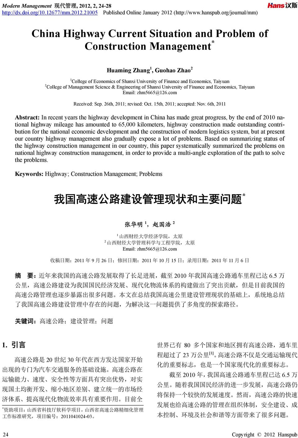College of Management Science & Engineering of Shanxi University of Finance and Economics, Taiyuan Email: zhm5665@126.com Received: Sep. 26th, 2011; revised: Oct. 15th, 2011; accepted: Nov.
