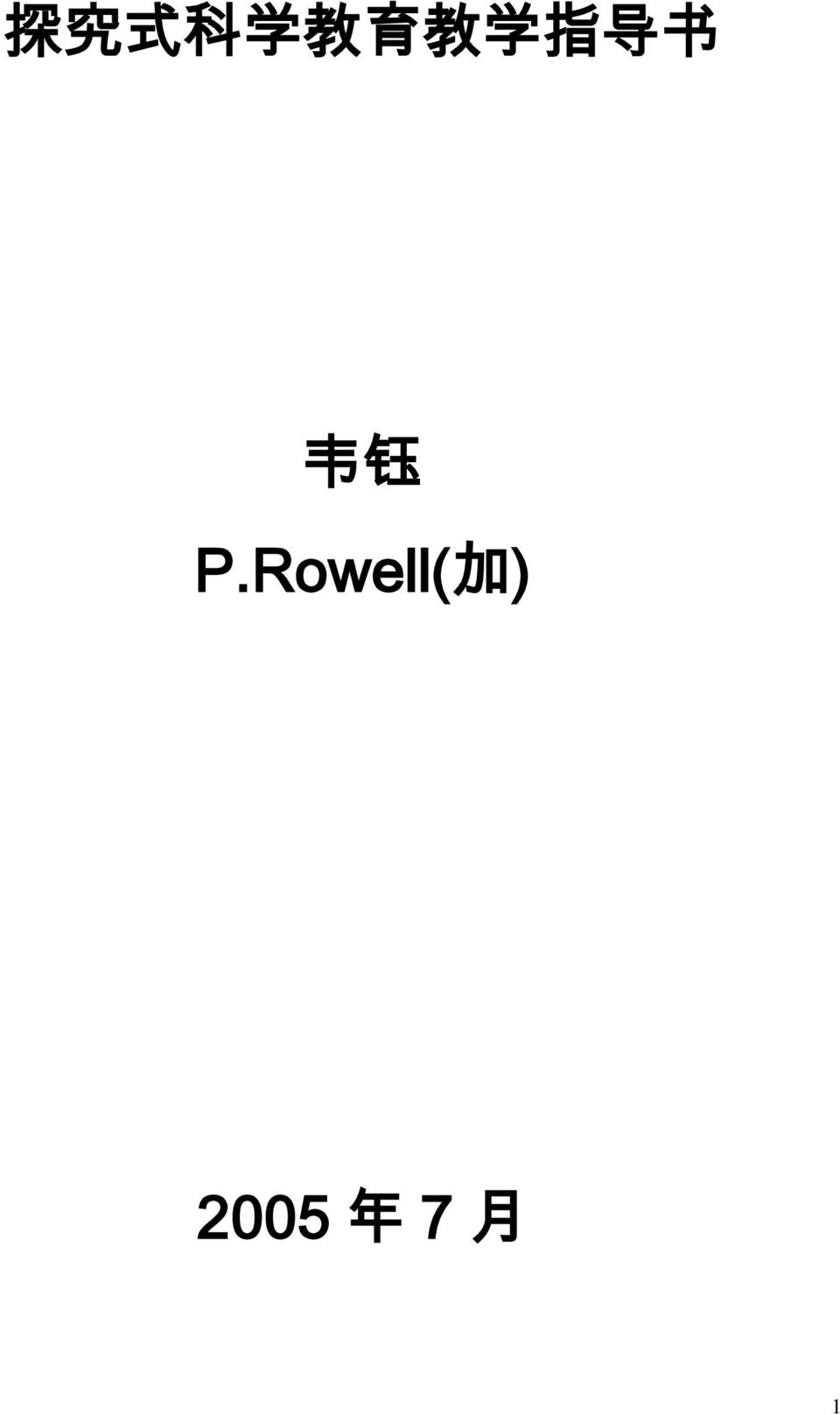 P.Rowell( 加 )