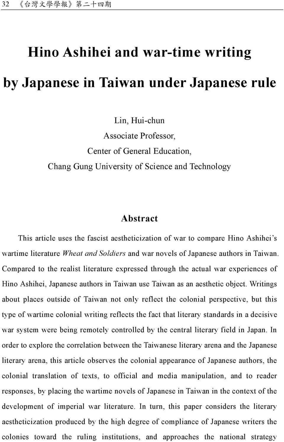 Compared to the realist literature expressed through the actual war experiences of Hino Ashihei, Japanese authors in Taiwan use Taiwan as an aesthetic object.