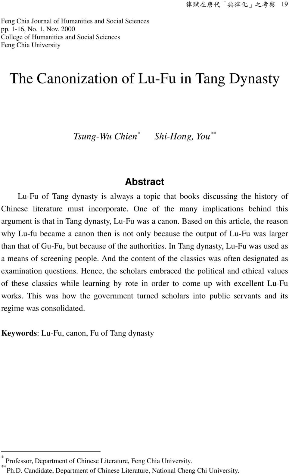 books discussing the history of Chinese literature must incorporate. One of the many implications behind this argument is that in Tang dynasty, Lu-Fu was a canon.