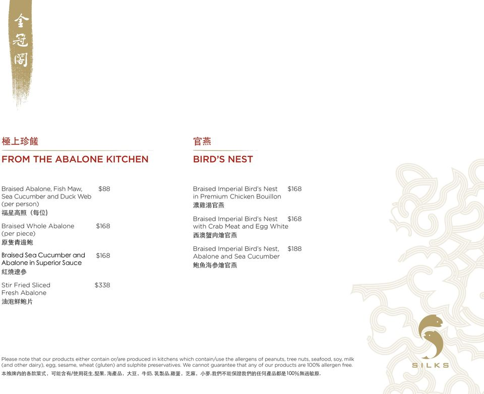 Imperial Bird s Nest $168 in Premium Chicken Bouillon 濃 雞 湯 官 燕 Braised Imperial Bird s Nest $168 with Crab Meat and Egg White 西