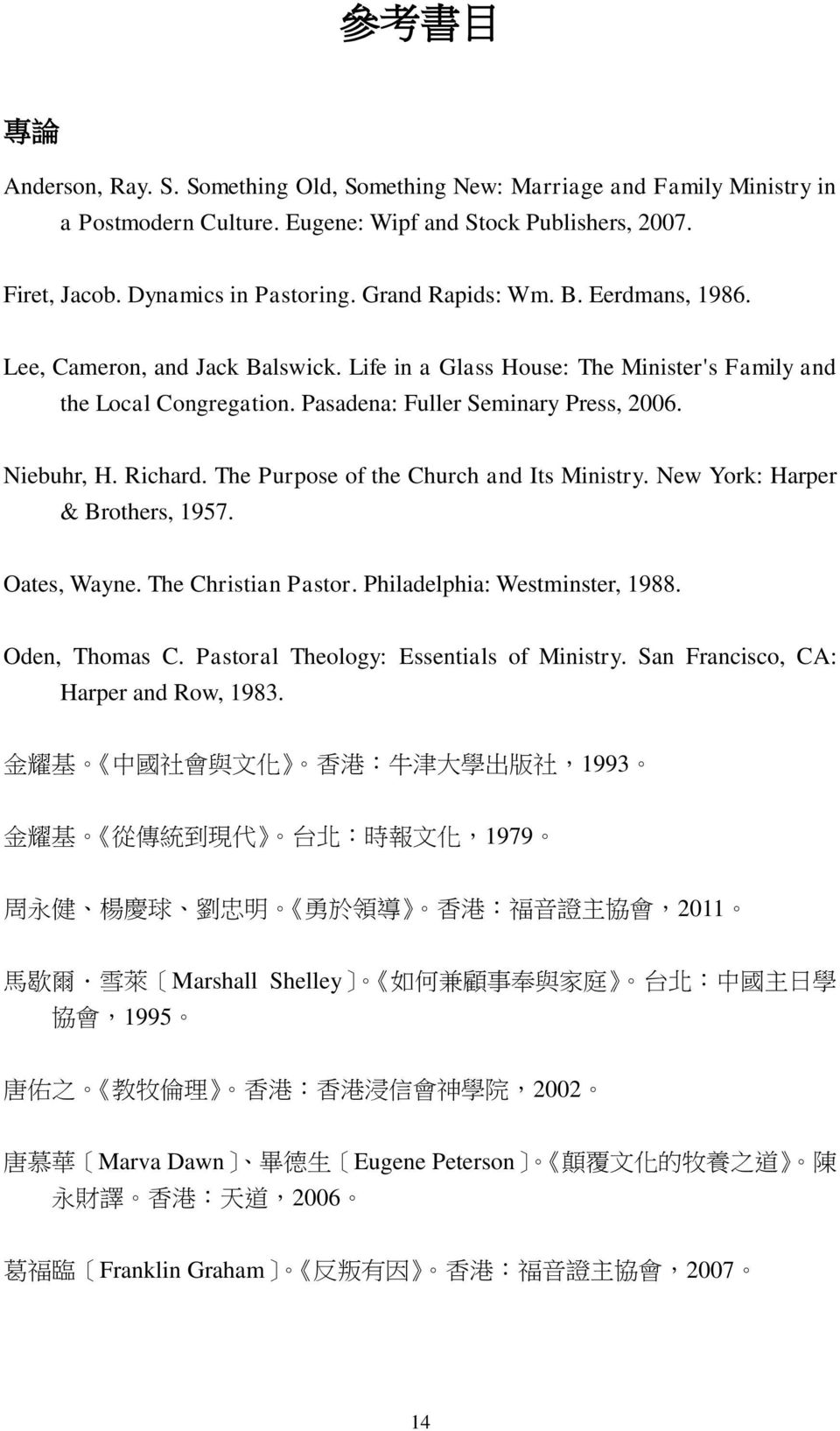 Richard. The Purpose of the Church and Its Ministry. New York: Harper & Brothers, 1957. Oates, Wayne. The Christian Pastor. Philadelphia: Westminster, 1988. Oden, Thomas C.