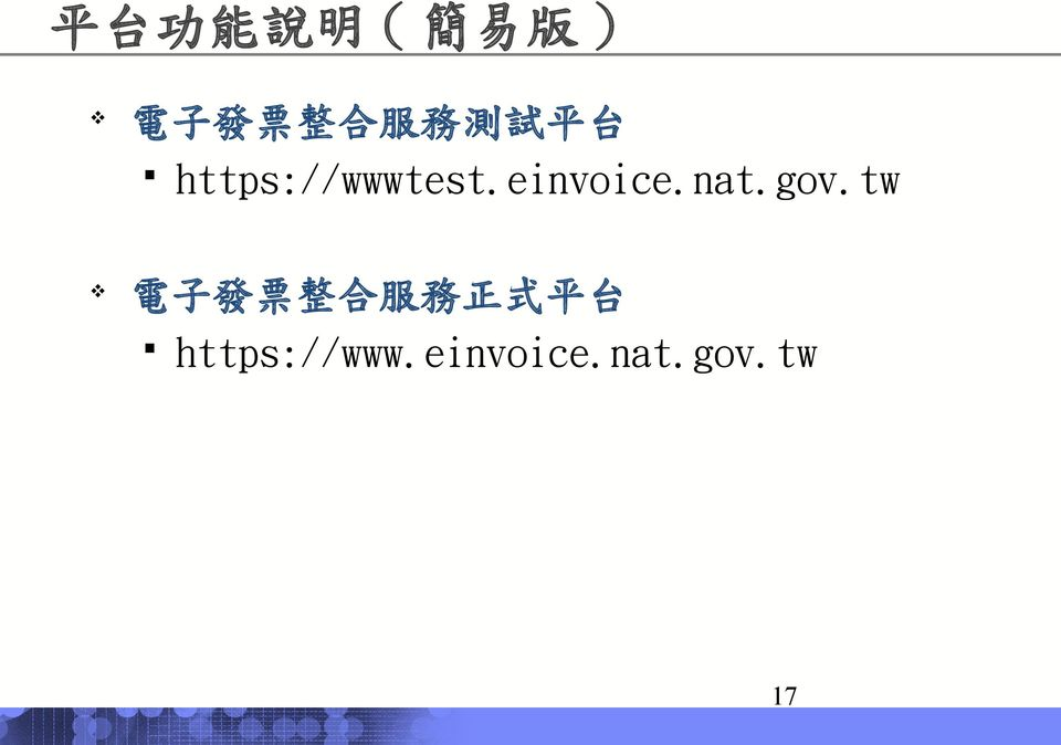 einvoice.nat.gov.