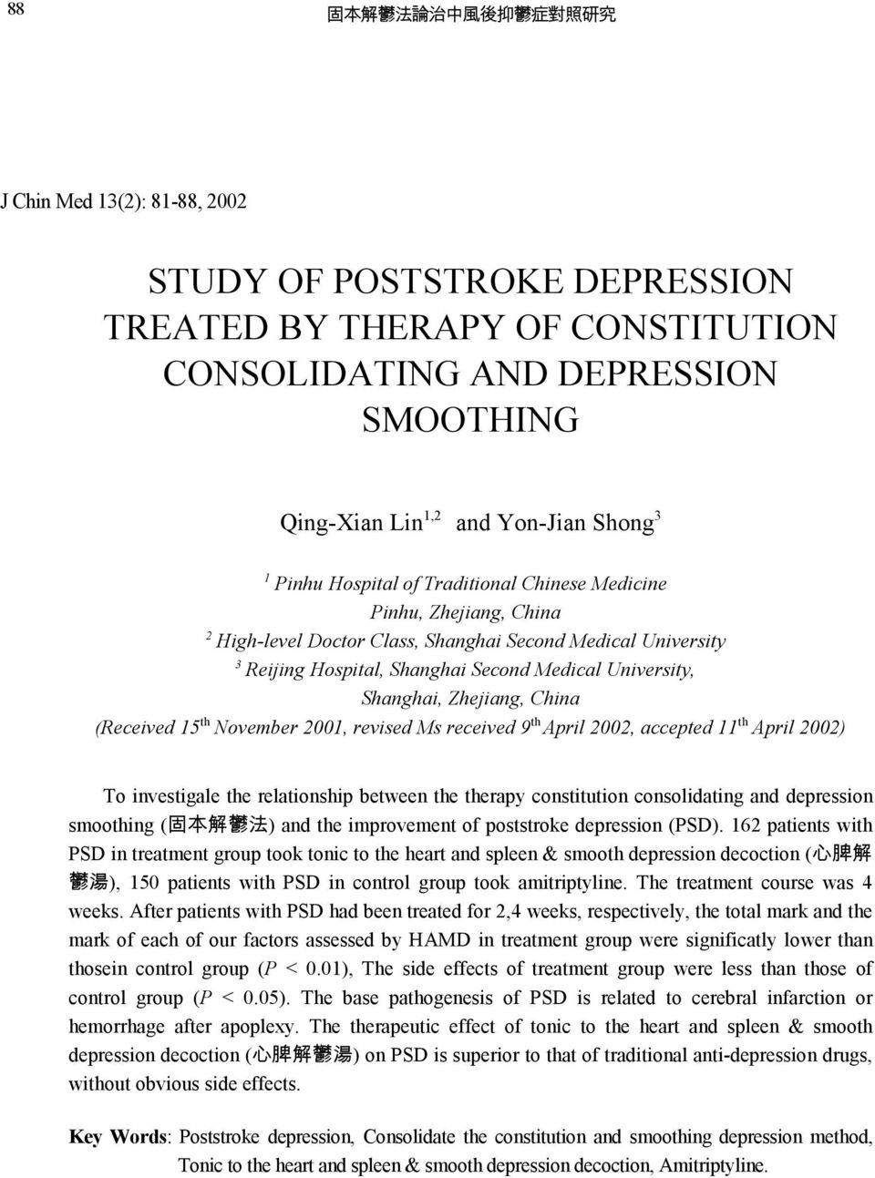University, Shanghai, Zhejiang, China (Received 15 th November 2001, revised Ms received 9 th April 2002, accepted 11 th April 2002) To investigale the relationship between the therapy constitution