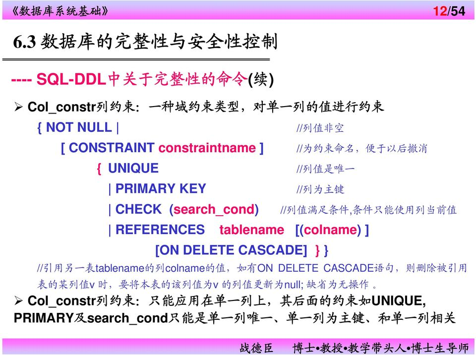 REFERENCES tablename [(colname) ] [ON DELETE CASCADE] } } // 引 用 另 一 表 tablename 的 列 colname 的 值, 如 有 ON DELETE CASCADE 语 句, 则 删 除 被 引 用 表 的 某 列 值 v 时, 要