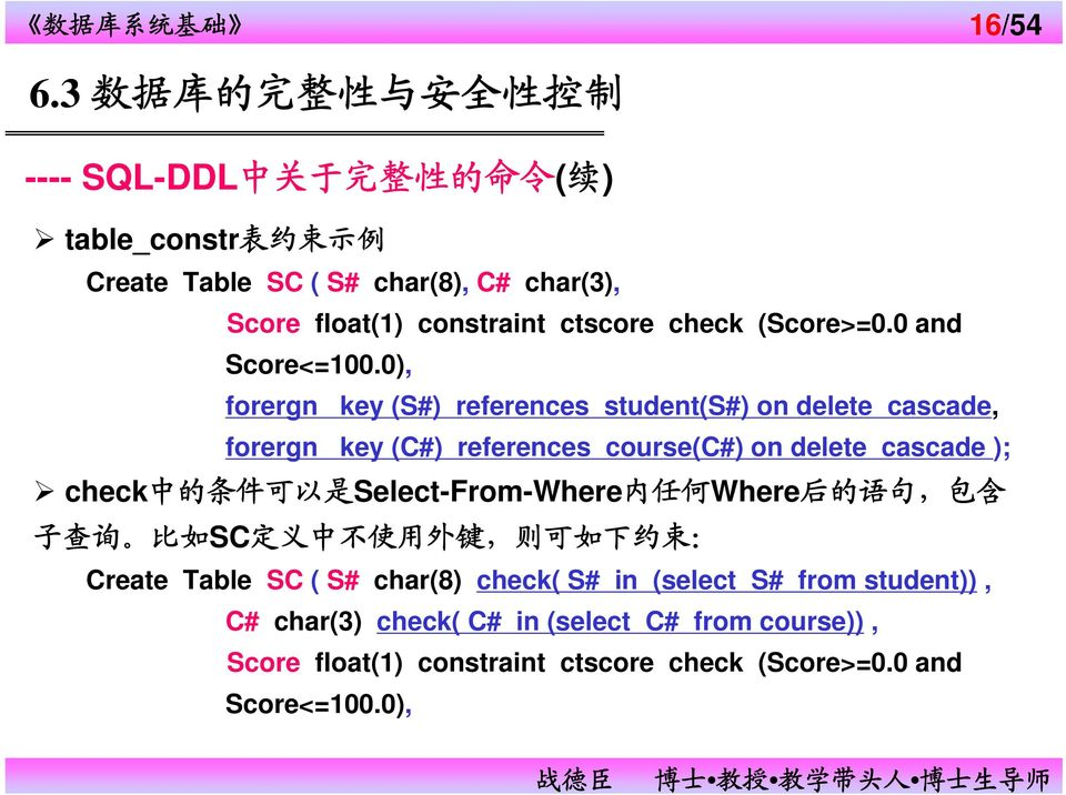 0), forergn key (S#) references student(s#) on delete cascade, forergn key (C#) references course(c#) on delete cascade ); check 中 的 条 件 可 以 是