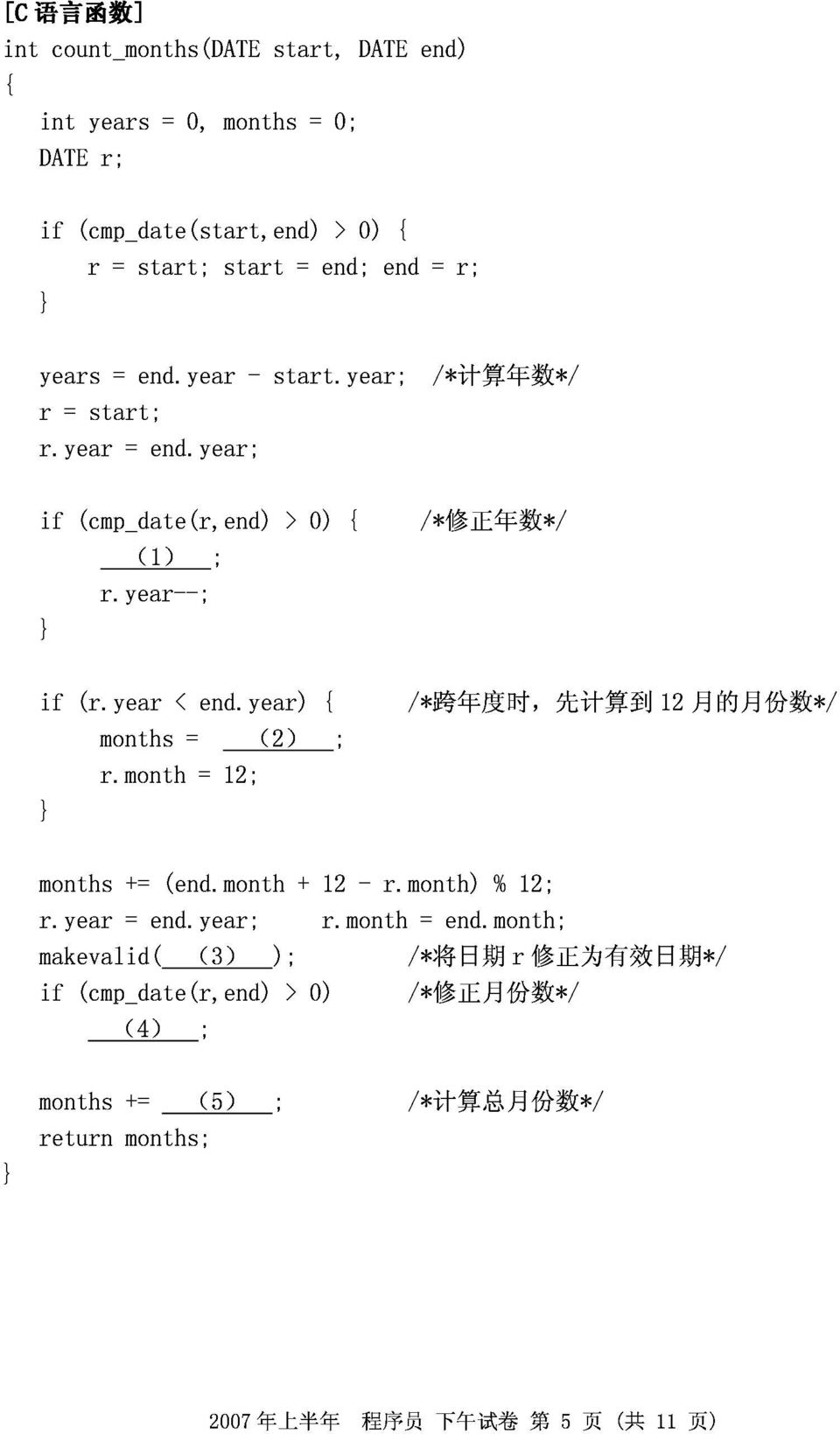 year) (2){; /* 跨 年 度 时, 先 计 算 到 12 月 的 月 份 数 */ months r.month = 12; r.year makevalid( if (cmp_date(r,end) += (end.month + 12 - r.month) % 12; (4) = end.