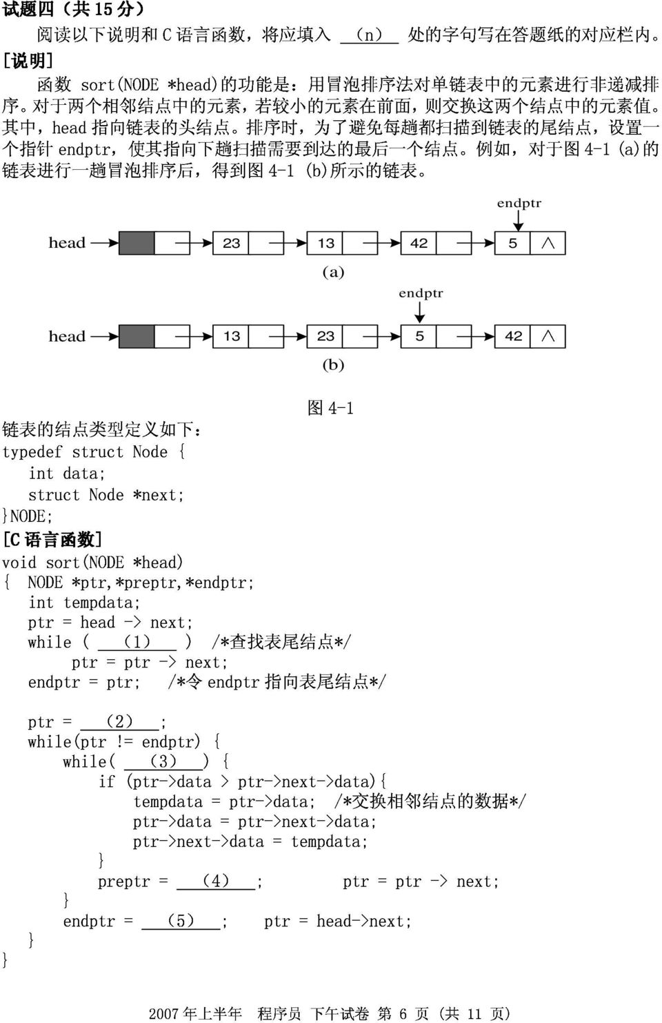 结 图 点 4-1, 设 (a) 置 的 一 5 endptr 23 13 42 (a) endptr 13 23 5 42 链 typedef 表 的 结 点 类 型 定 义 如 下 : 图 4-1 }NODE; struct Node { [C int data; void struct Node *next; { 语 NODE int 言 函 数 ] while sort(node