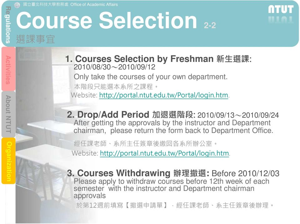 Drop/Add Period 加 退 選 階 段 : 2010/09/13~2010/09/24 After getting the approvals by the instructor and Department chairman, please return the form back to Department Office.