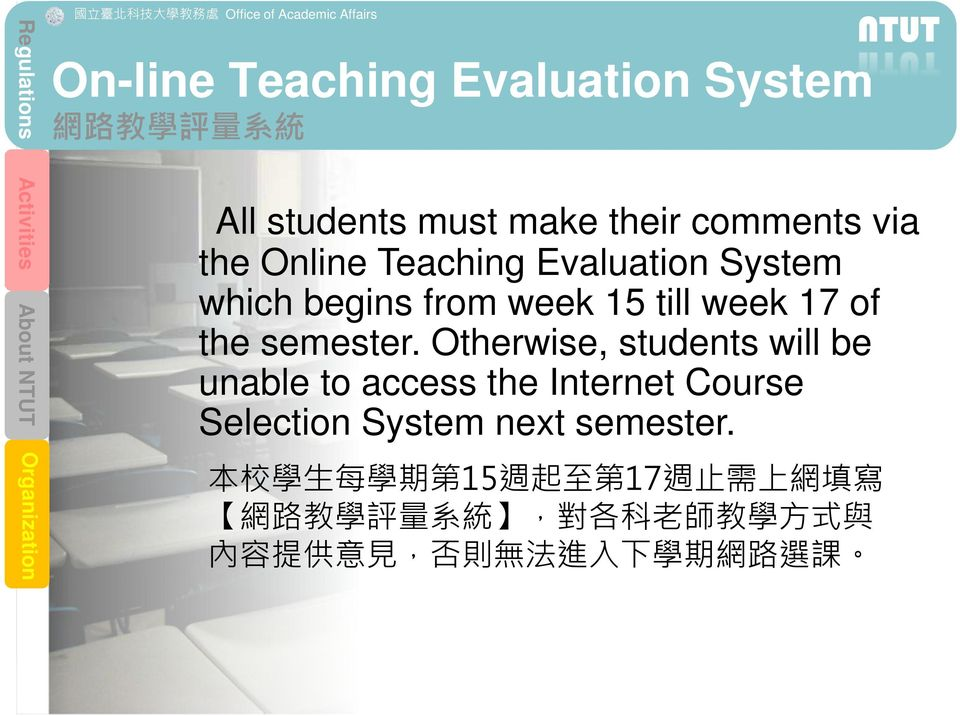 semester. Otherwise, students will be unable to access the Internet Course Selection System next semester.