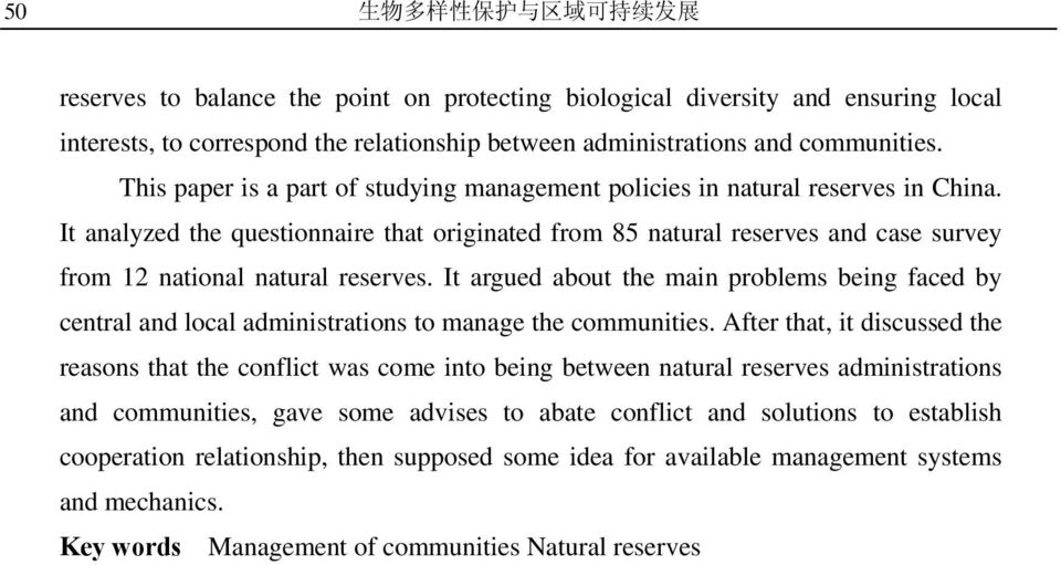 It analyzed the questionnaire that originated from 85 natural reserves and case survey from 12 national natural reserves.