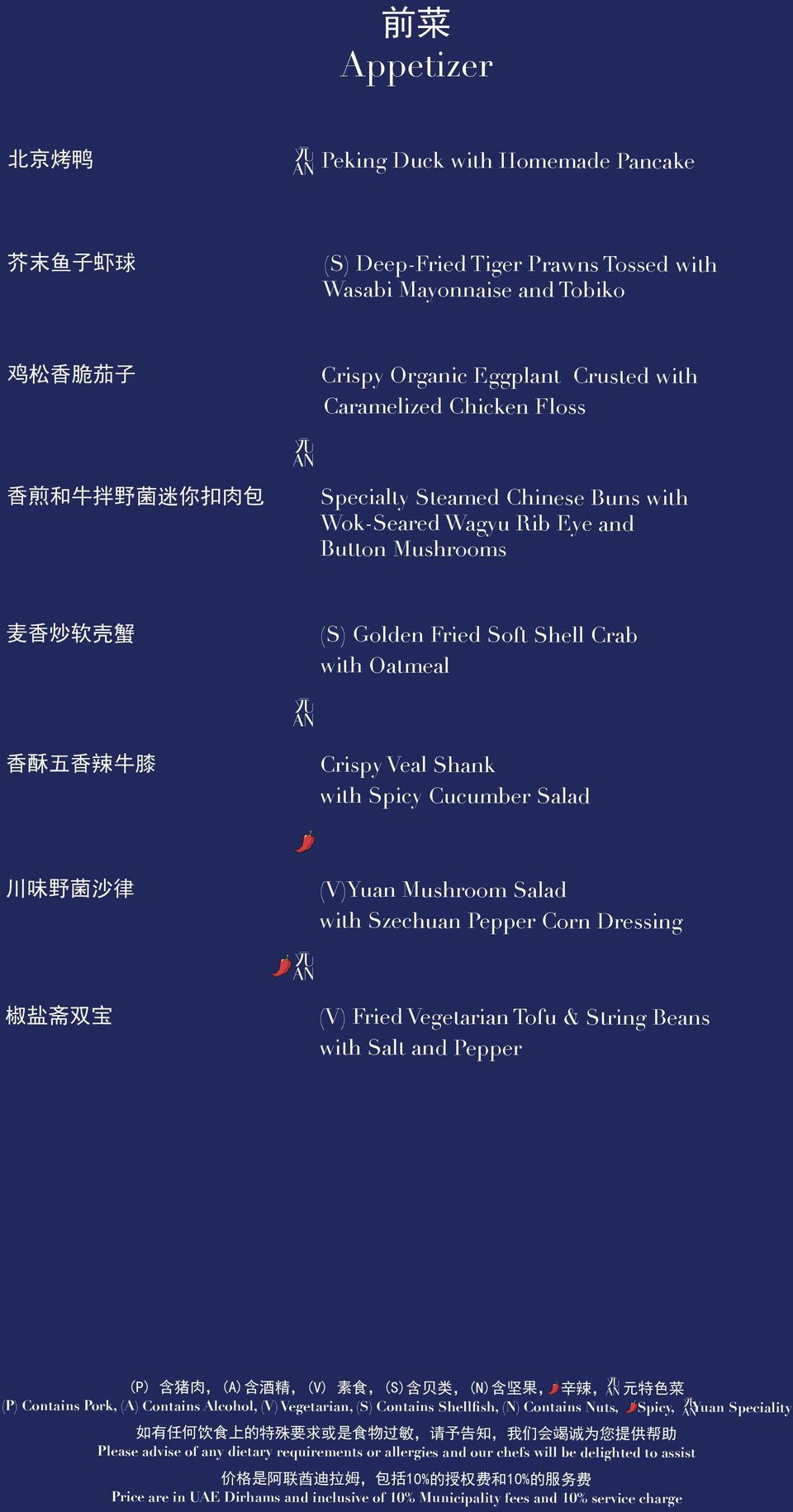 Wagyu Rib Eye and Button Mushrooms 麦 香 炒 软 壳 蟹 (S) Golden Fried Soft Shell Crab with Oatmeal 香 酥 五 香 辣 牛 膝 Crispy Veal Shank with Spicy