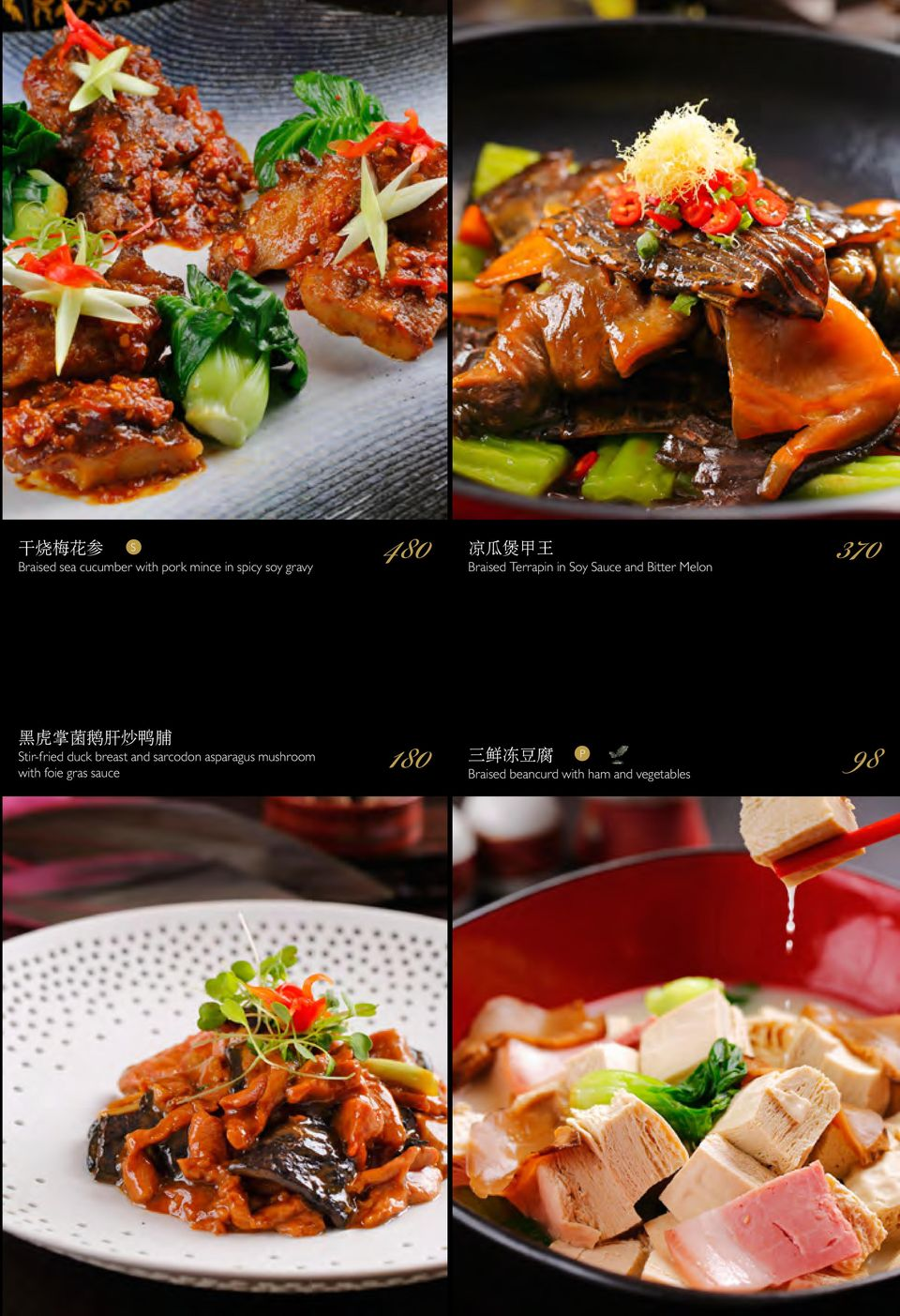 菌 鹅 肝 炒 鸭 脯 Stir-fried duck breast and sarcodon asparagus mushroom