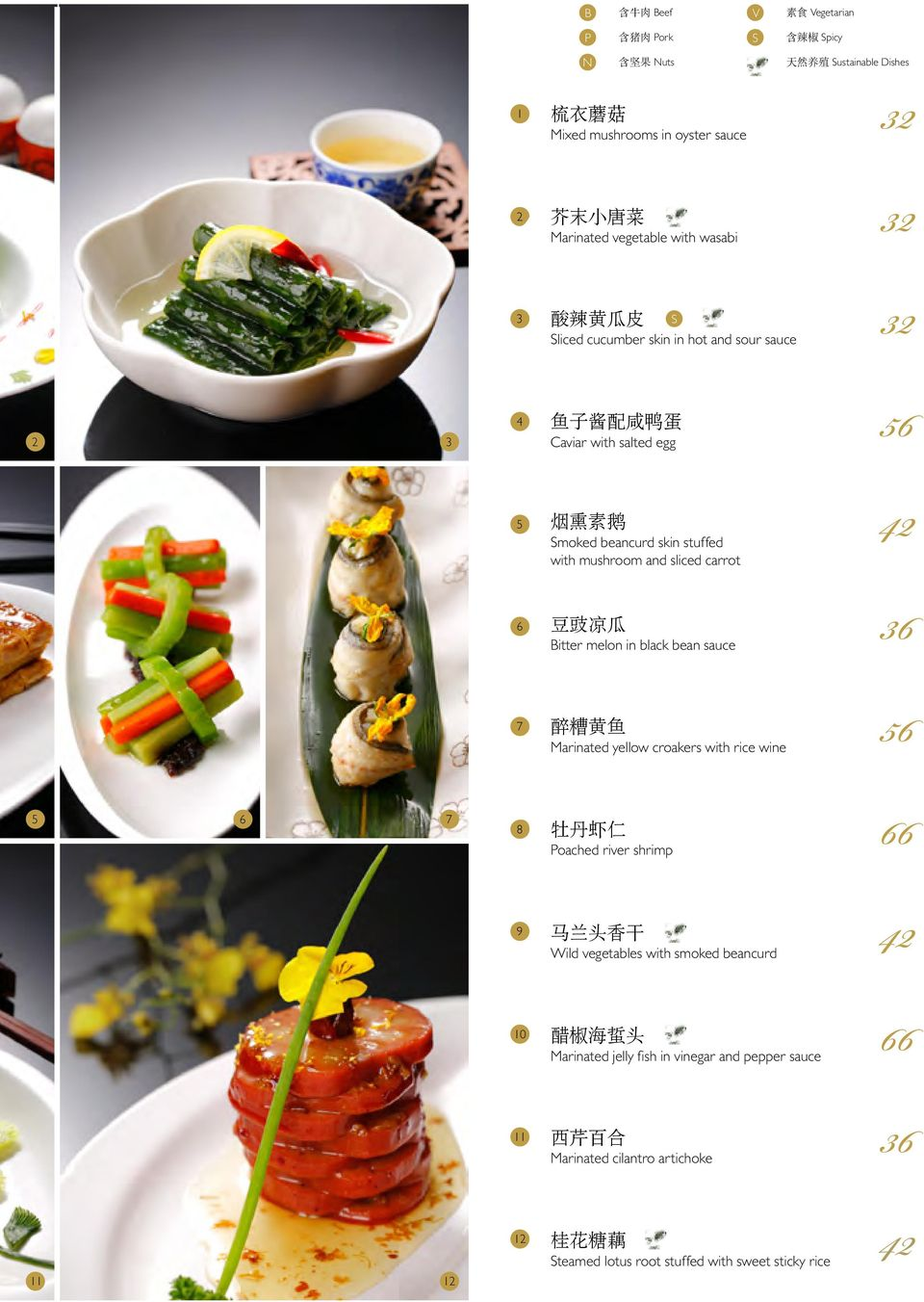 42 6 7 36 豆 豉 凉 瓜 Bitter melon in black bean sauce 56 醉 糟 黄 鱼 Marinated yellow croakers with rice wine 5 6 7 8 66 牡 丹 虾 仁 oached river shrimp 11 12 9 10 11 12 42 马 兰 头 香 干 Wild
