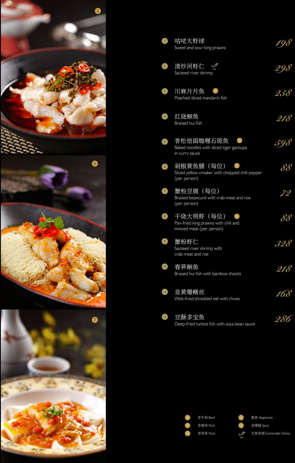 每 位 ) S an-fried king prawns with chili and minced meat 蟹 粉 虾 仁 Sauteed river shrimp with crab meat and roe 598 88 72 88 328 218 春 笋 鮰 鱼 Braised hui fish with bamboo shoots S 7 11 12 168 韭 黄