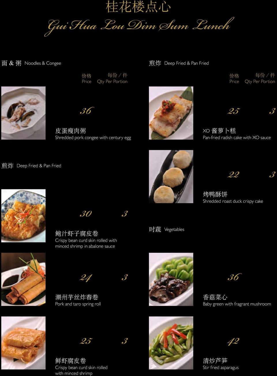 Shredded roast duck crispy cake 鲍 汁 虾 子 腐 皮 卷 Crispy bean curd skin rolled with minced shrimp in abalone sauce 时 蔬 Vegetables 24 3 36 潮 州 芋 丝 炸 春 卷