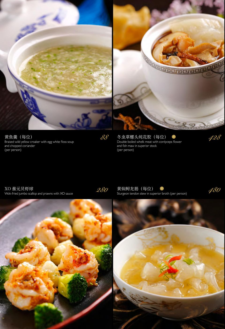 flower and fish maw in superior stock 428 XO 酱 元 贝 虾 球 Wok-fried jumbo scallop