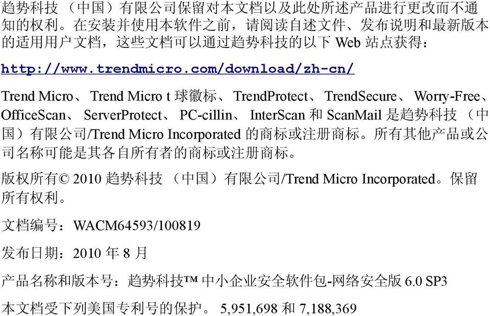 com/download/zh-cn/ Trend Micro Trend Micro t 球 徽 标 TrendProtect TrendSecure Worry-Free OfficeScan ServerProtect PC-cillin InterScan 和 ScanMail 是 趋 势 科 技 ( 中 国 ) 有 限 公 司 /Trend