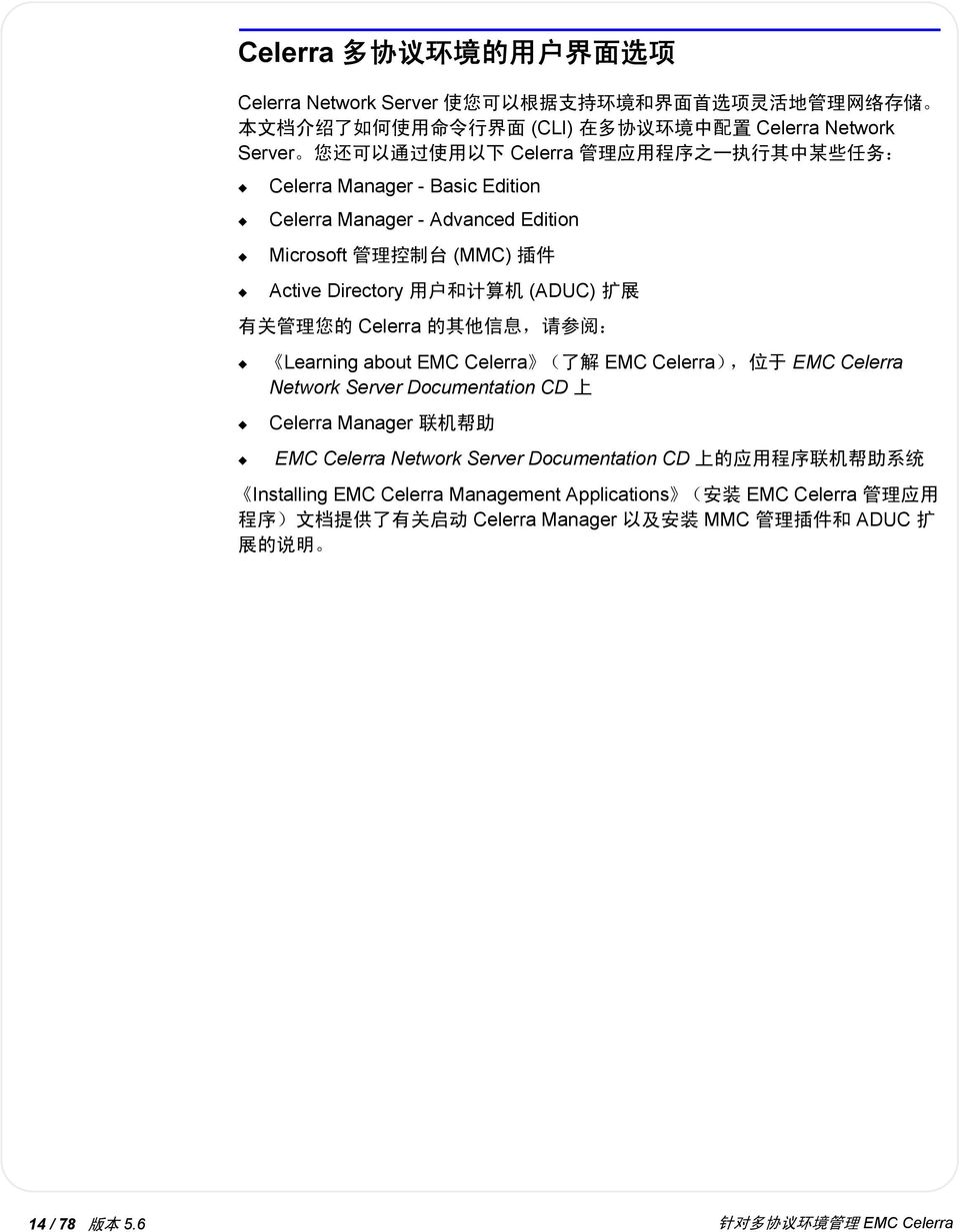 关 管 理 您 的 Celerra 的 其 他 信 息, 请 参 阅 : Learning about EMC Celerra ( 了 解 EMC Celerra), 位 于 EMC Celerra Network Server Documentation CD 上 Celerra Manager 联 机 帮 助 EMC Celerra Network Server