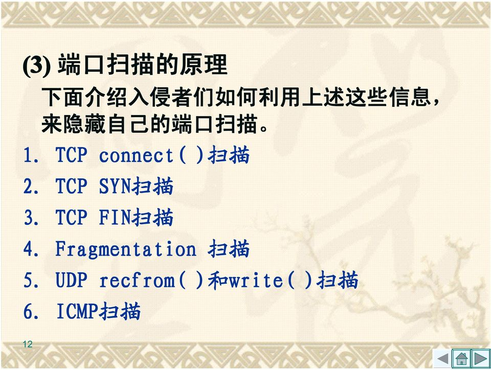 TCP connect( ) 扫 描 2.TCP SYN 扫 描 3.
