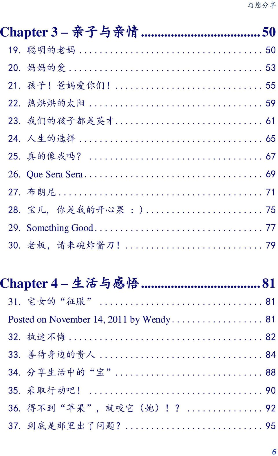 Something Good... 77 30. 老 板, 请 来 碗 炸 酱 刀!... 79 Chapter 4 生 活 与 感 悟... 81 31. 宅 女 的 征 服... 81 Posted on November 14, 2011 by Wendy.