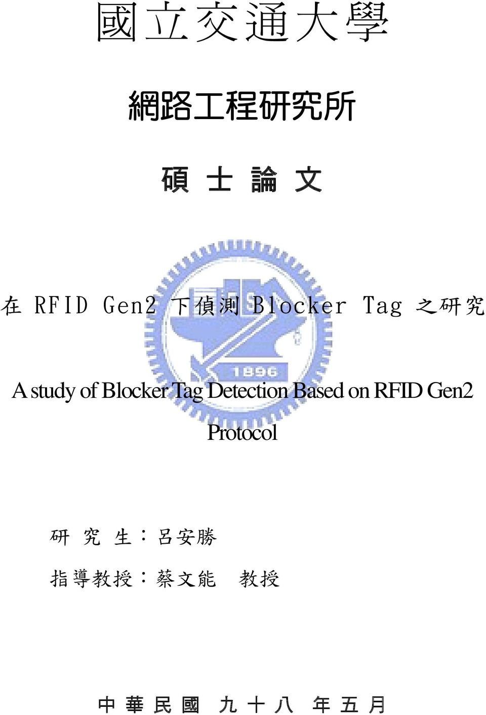 Tag Detection Based on RFID Gen2 Protocol 研 究