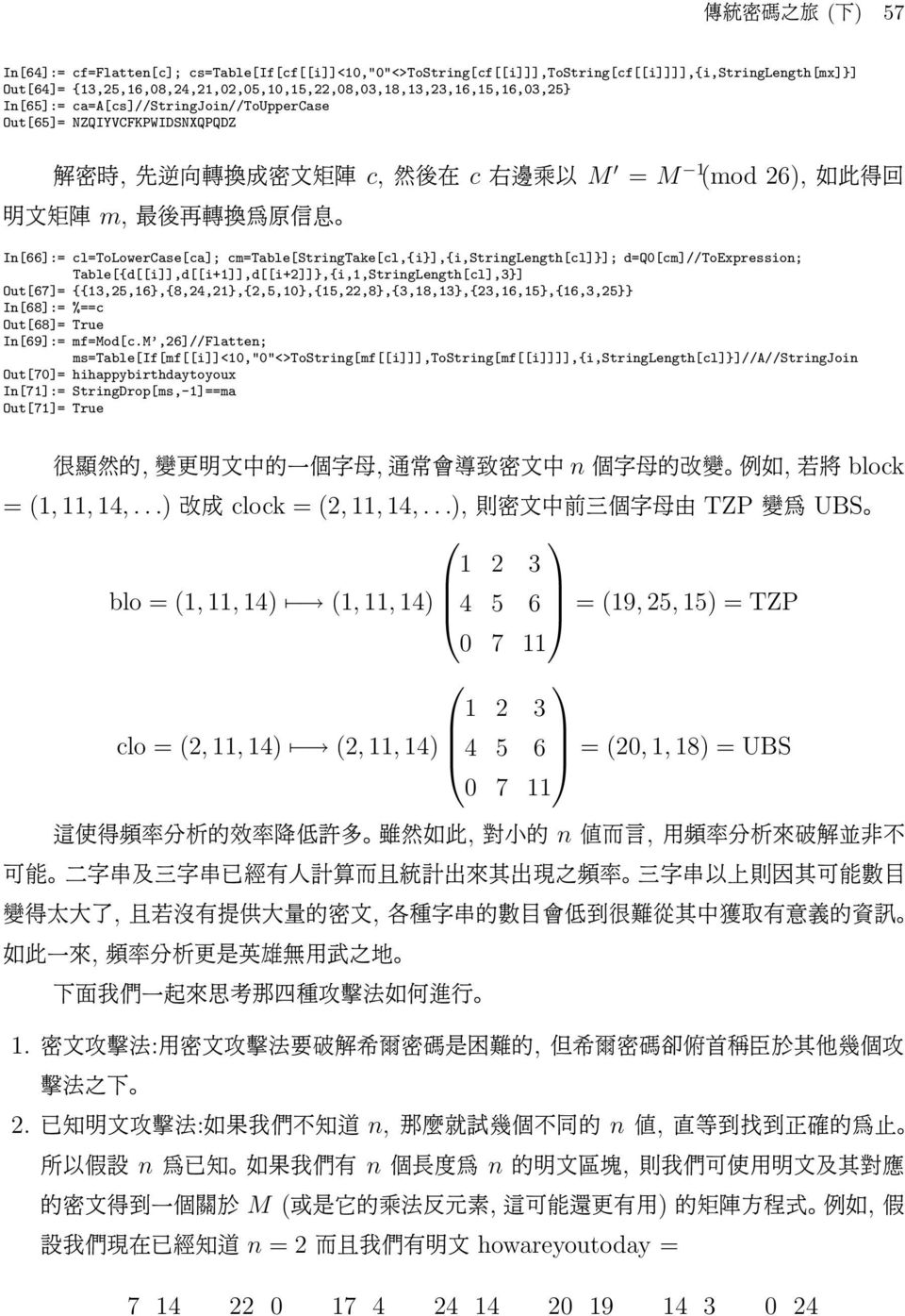 26), 如 此 得 回 明 文 矩 陣 m, 最 後 再 轉 換 為 原 信 息 In[66]:= cl=tolowercase[ca]; cm=table[stringtake[cl,{i}],{i,stringlength[cl]}]; d=q0[cm]//toexpression;