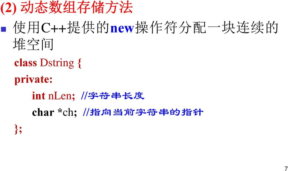Dstring { private: int nlen; // 字 符 串