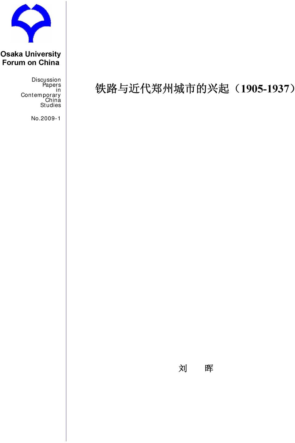 Contemporary China Studies 铁 路 与