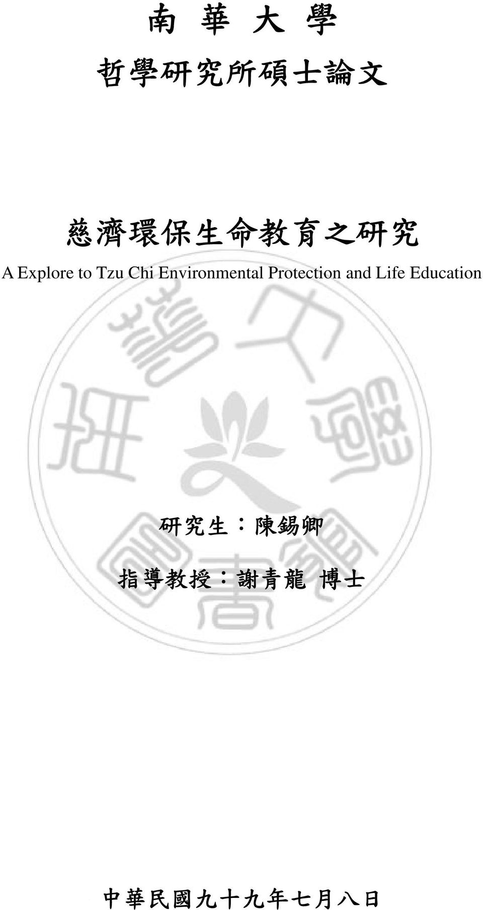 Protection and Life Education 研 究 生 : 陳 錫