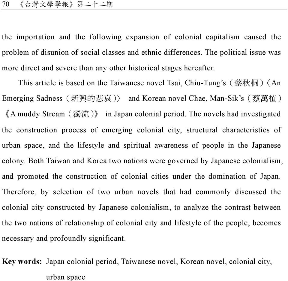 This article is based on the Taiwanese novel Tsai, Chiu-Tung s 蔡秋桐 An Emerging Sadness 新興的悲哀 and Korean novel Chae, Man-Sik s 蔡萬植 A muddy Stream 濁流 in Japan colonial period.