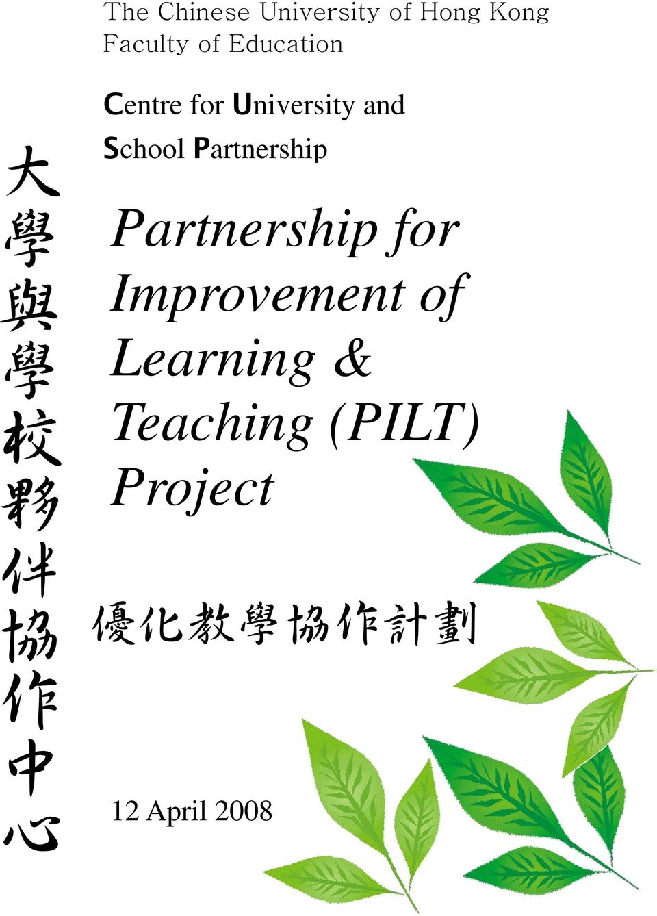 School Partnership Partnership for Improvement of
