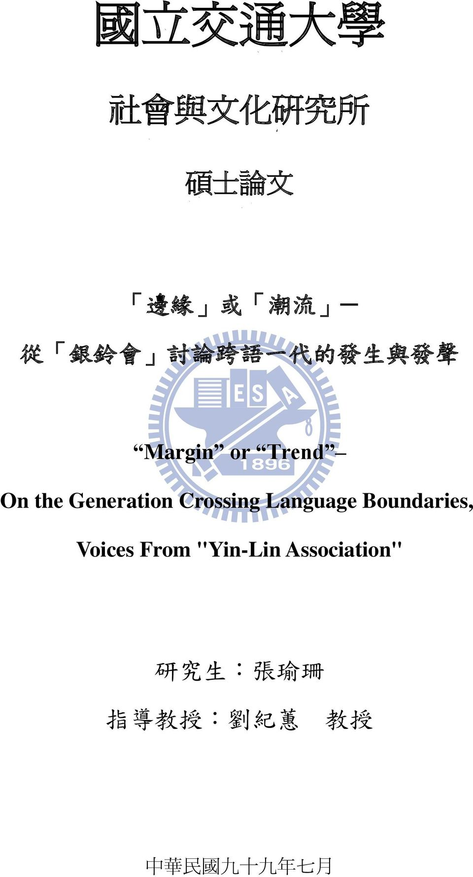 Generation Crossing Language Boundaries,