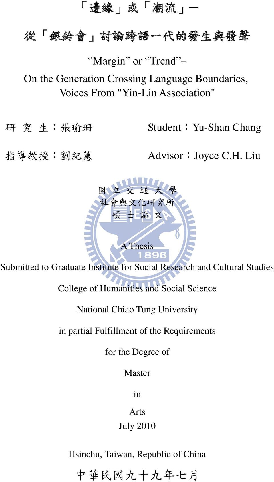 Liu 國 立 交 通 大 學 社 會 與 文 化 研 究 所 碩 士 論 文 A Thesis Submitted to Graduate Institute for Social Research and Cultural Studies College of