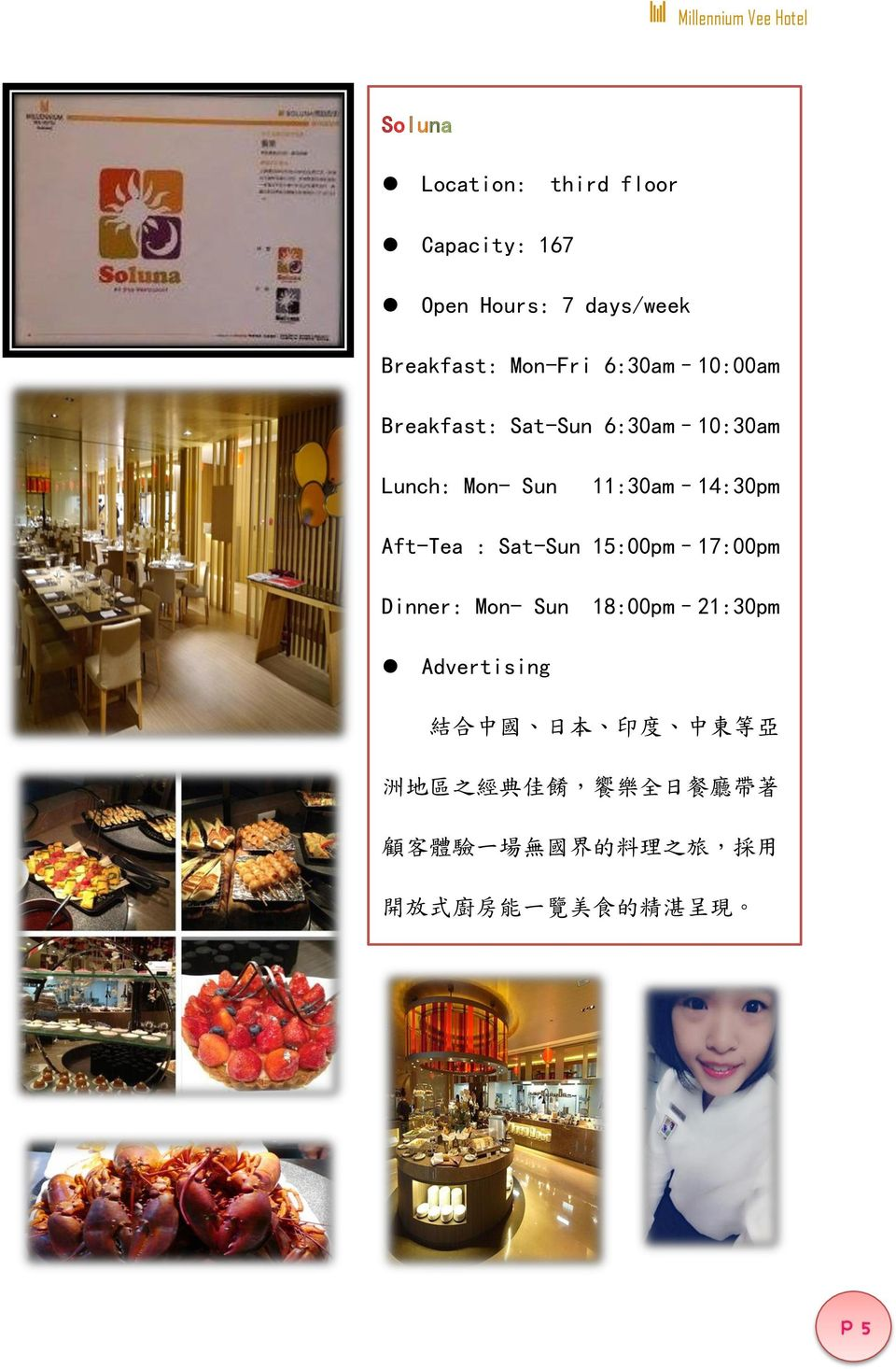 Sat-Sun 15:00pm 17:00pm Dinner: Mon- Sun 18:00pm 21:30pm Advertising 結 合 中 國 日 本 印 度 中 東 等