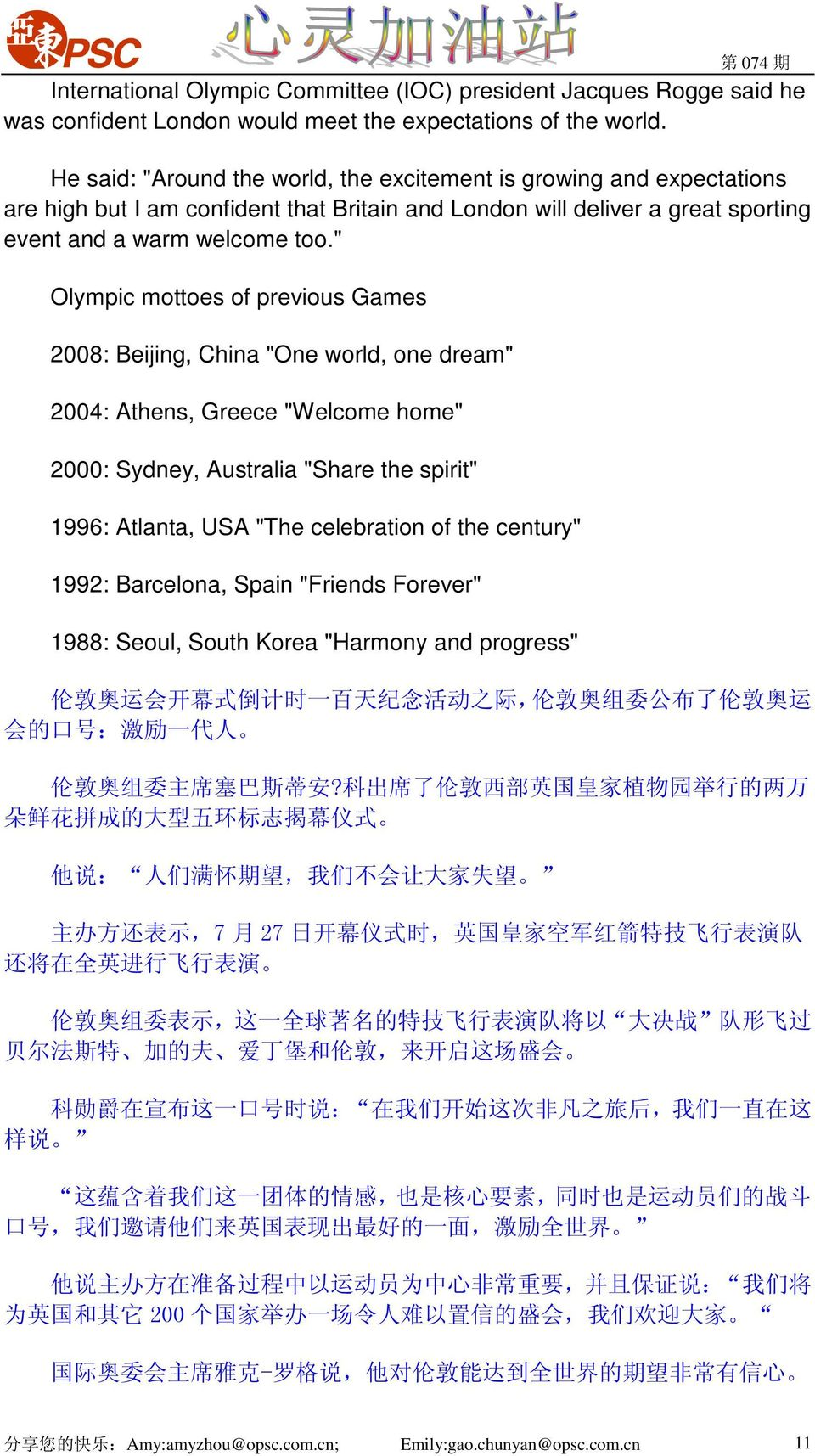 """ Olympic mottoes of previous Games 2008: Beijing, China ""One world, one dream"" 2004: Athens, Greece ""Welcome home"" 2000: Sydney, Australia ""Share the spirit"" 1996: Atlanta, USA ""The celebration of"
