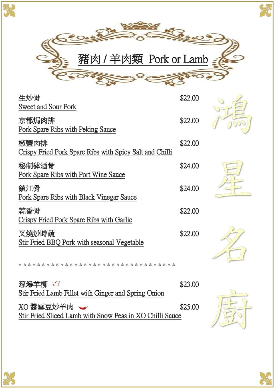 00 Pork Spare Ribs with Black Vinegar Sauce 蒜 香 骨 $22.00 Crispy Fried Pork Spare Ribs with Garlic 叉 燒 炒 時 蔬 $22.