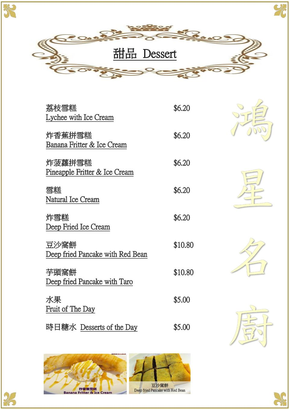 20 Natural Ice Cream 炸 雪 糕 $6.20 Deep Fried Ice Cream 豆 沙 窩 餅 $10.