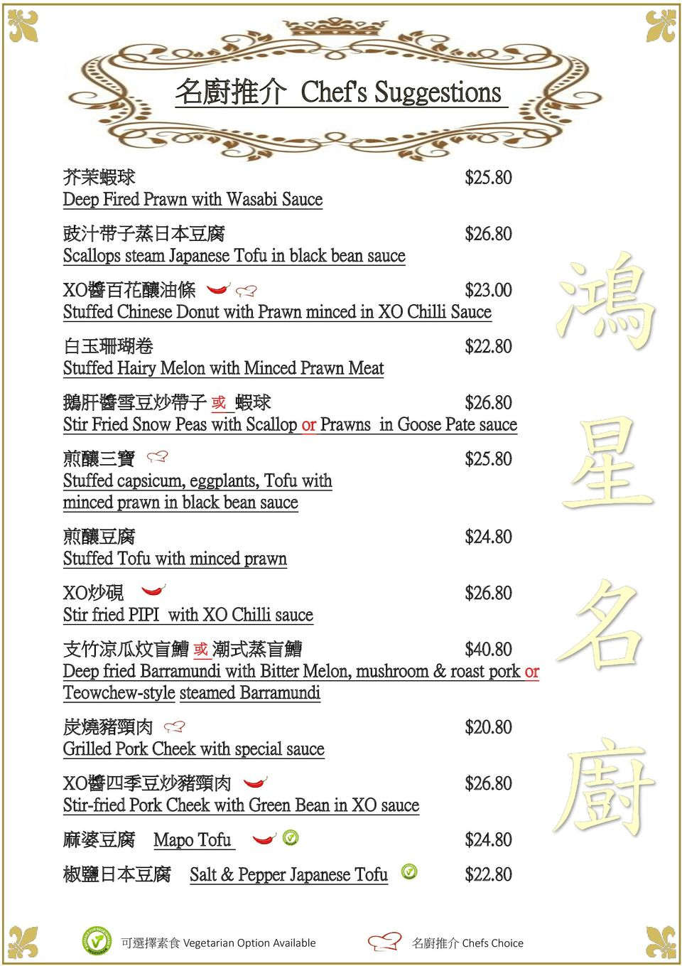 80 Stir Fried Snow Peas with Scallop or Prawns in Goose Pate sauce 煎 釀 三 寶 $25.80 Stuffed capsicum, eggplants, Tofu with minced prawn in black bean sauce 煎 釀 豆 腐 $24.