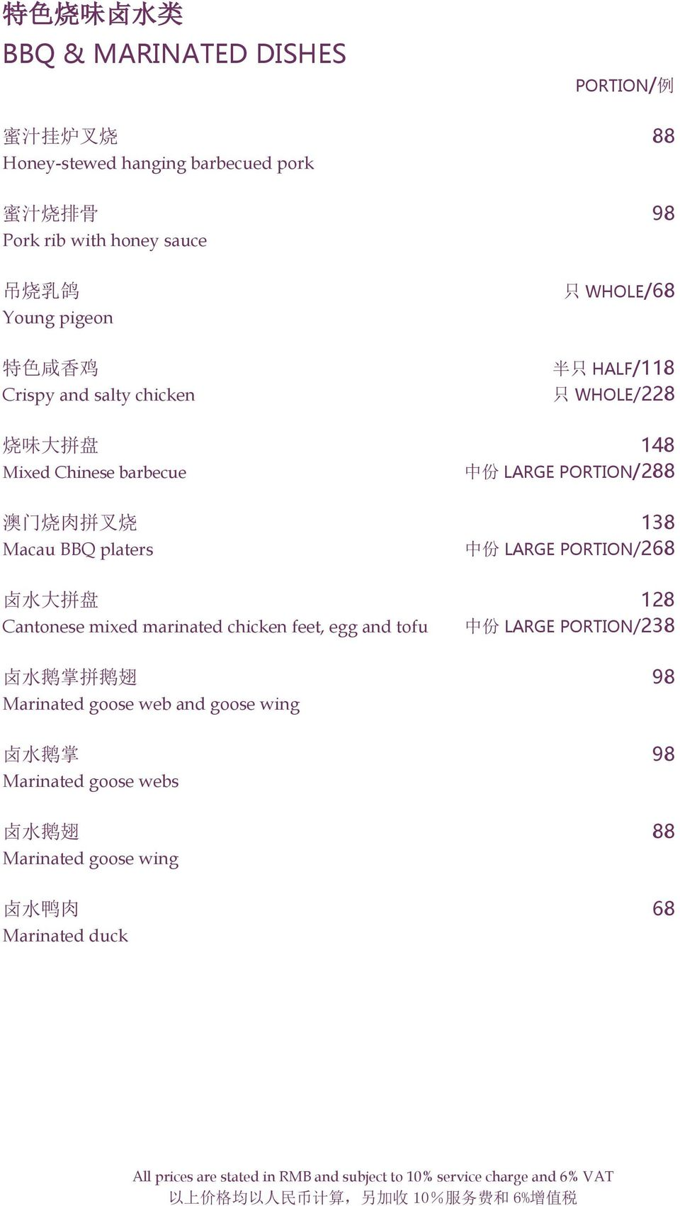 烧 肉 拼 叉 烧 138 Macau BBQ platers 中 份 LARGE PORTION/268 卤 水 大 拼 盘 128 Cantonese mixed marinated chicken feet, egg and tofu 中 份 LARGE